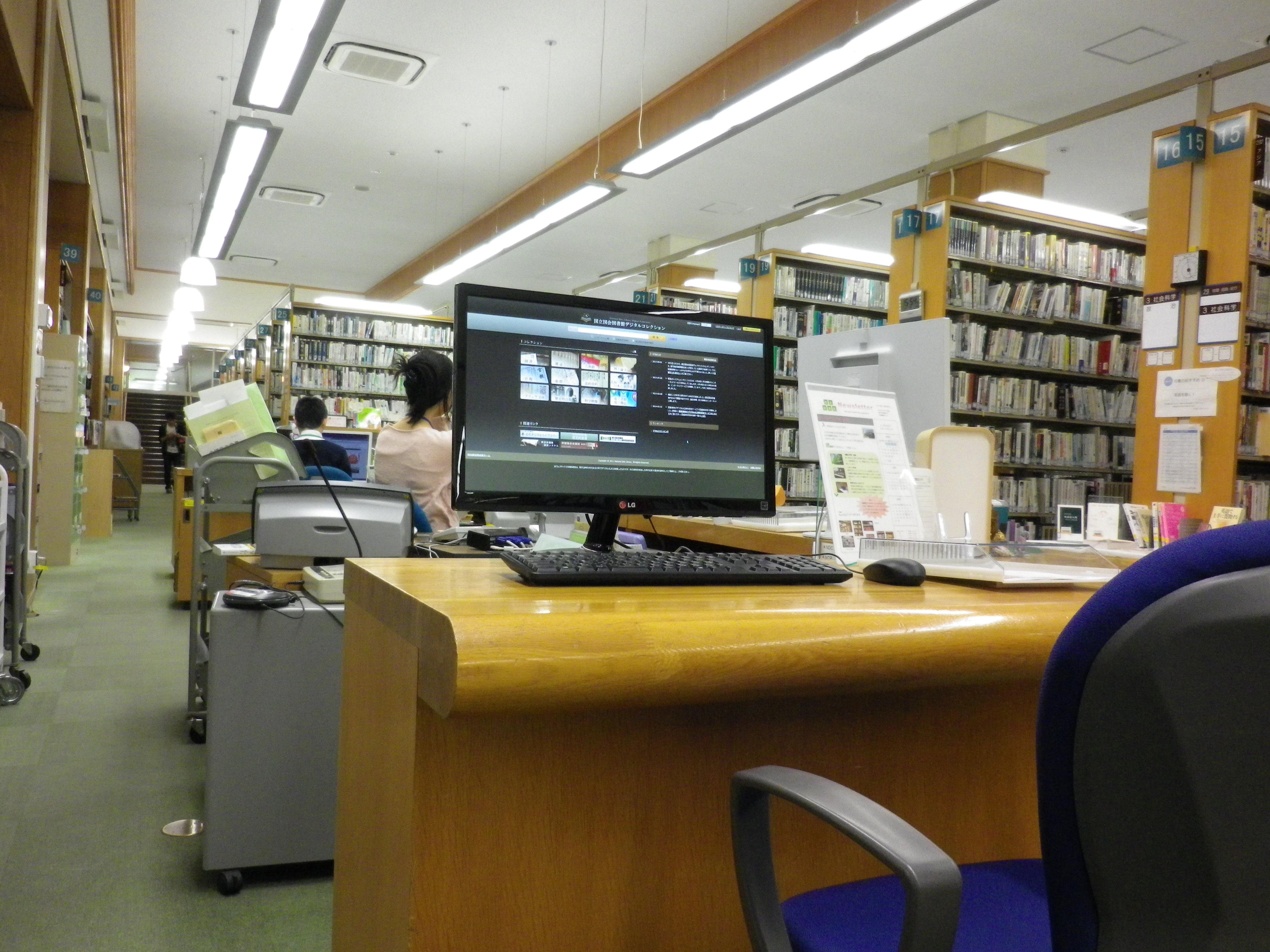 図書館 方法 国会 国立 利用