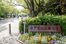 神戸市外国語大学キャンパス