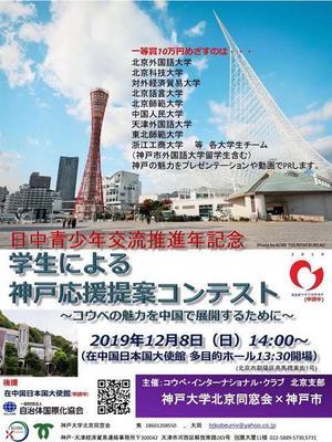 中国 日本 大使 館